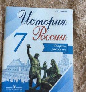 История России 7 кл Сборник рассказов