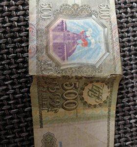 500 руб. 1993г.в.
