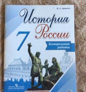 История России 7 кл Контрольные работы