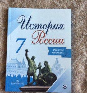 История России 7 кл Рабочая тетрадь