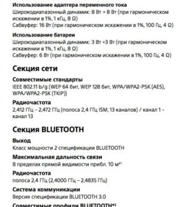 Беспроводная АС Sony SRS-X7 (bluetooth, airplay)