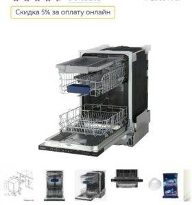 Встраиваемая посудомоечная машина 45 см Siemens iQ