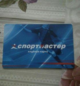 Бонусы со Спортмастера на 3000 рублей