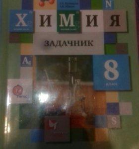 Химия (задачник) 8 класс