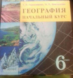Учебник по географии. Начальный курс. 6 класс