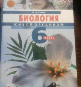 """Биология """"Живой организм"""" 6 класс"""