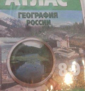 Атлас по географии России.
