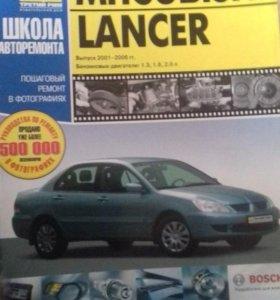 Книга Mitsubishi Lancer 9