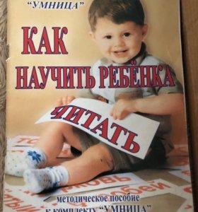 Комплект «Как научить ребёнка читать» УМНИЦА