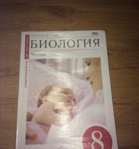 Учебники 8 класс ФГОС
