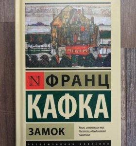 """Франц Кафка """"Замок"""" (новая книга в тв. обложке)"""