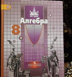 Учебник алгебры