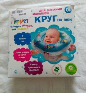 Продам круг для купания малыша