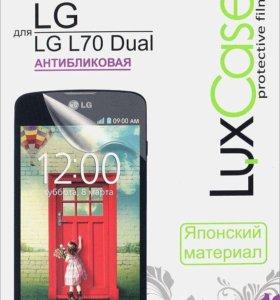 Плёнка защитная LuxCase для LG L90 (Антибликовая)