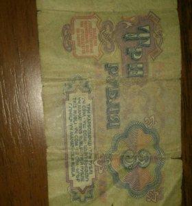 3 рубля 1961года