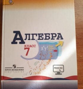 Алгебра 7 класс учебник