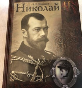 А.Н.Боханов Николай ll