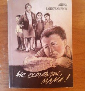 """Айгиз Баймухаметов """"Не оставляй, мама!"""""""