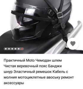 Резинка для второго шлема