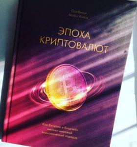 """""""Эпоха криптовалют"""" Пол Винья, Майкл Кейси"""