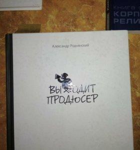 """Книга """"Выходит Продюсер"""""""