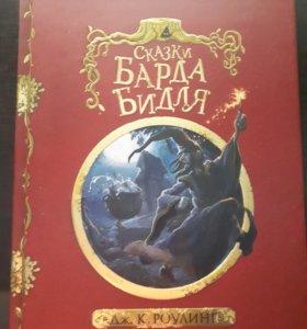 Книга от Гарри Поттера/ сказки Барда Бидля