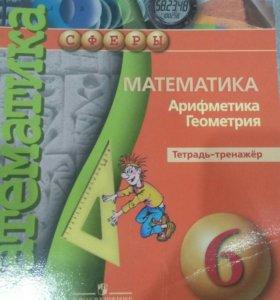 Тетрадь-тренажер математика 6 класс Бунимович
