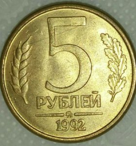 Монета 5 рублей 1992 г.