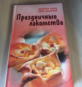 Кулинарная книга «Праздничные лакомства»