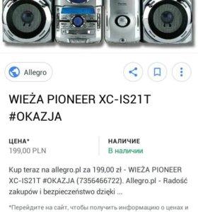 Музыкальный центр Pioner.xc-is21t