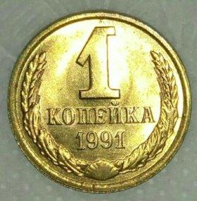 1 копейка 1991 г.