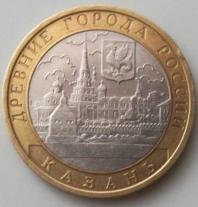 10 рублей Казань