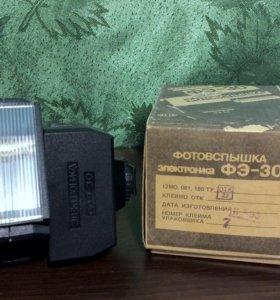 """Фотовспышка """"Электроника ФЭ-30"""""""