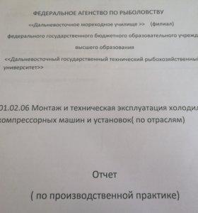 Продам отчёт по производственной практике рефмехан