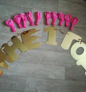 Шарики и буквы на 1 год