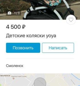 Коляски yoya ВНИМАНИЕ МОШЕННИКИ