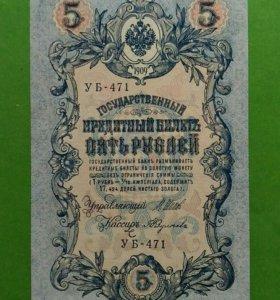 5 рублей 1909 г. Шипов - А.Федулеев УБ-471 UNC