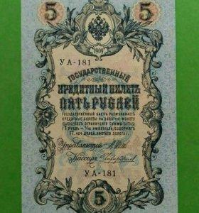 5 рублей 1909 г. Шипов - Чихиржин УА-181 UNC-