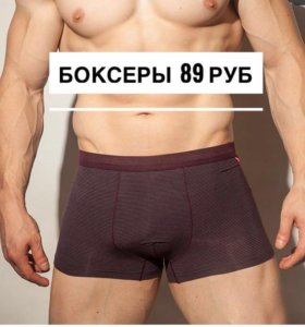 Боксеры (мужское нижнее белье)