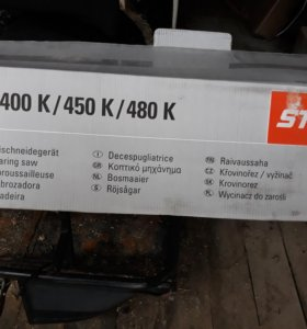 Триммер 450К