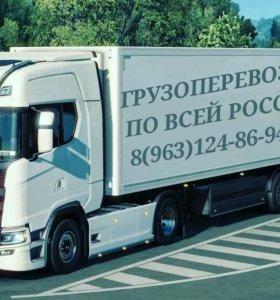 Экспресс грузоперевозки по всей России