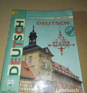 Учебник по Немецкому языку 9 класс