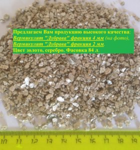 Вермикулит для растений 84л