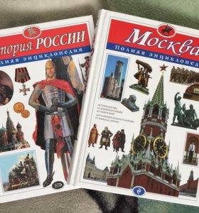 Новые полные энциклопедии