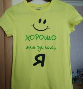 Позитивная футболка 42-44р-р