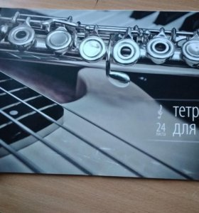 Тетради для нот