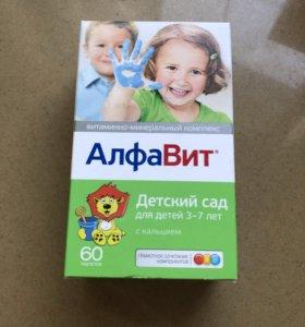 Витамины Алфавит для детей 3-7 лет