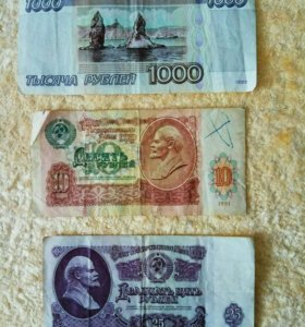 Банкноты СССР 1961,91,95 гг.