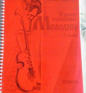Учебник И.А. Царева Уроки госпожи мелодии 2 класс