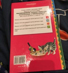 Книга Михалкова